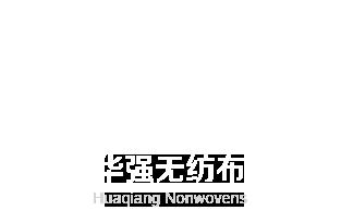 無紡布廠家logo