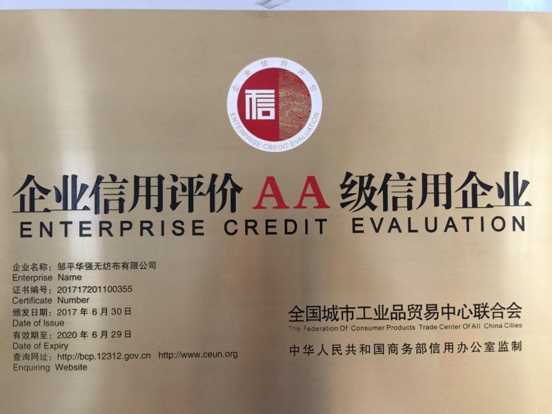 企(qi)業信用評價AA級(ji)