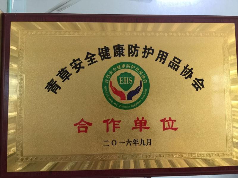 青(qing)草安全健(jian)康防護用品協會合作單位